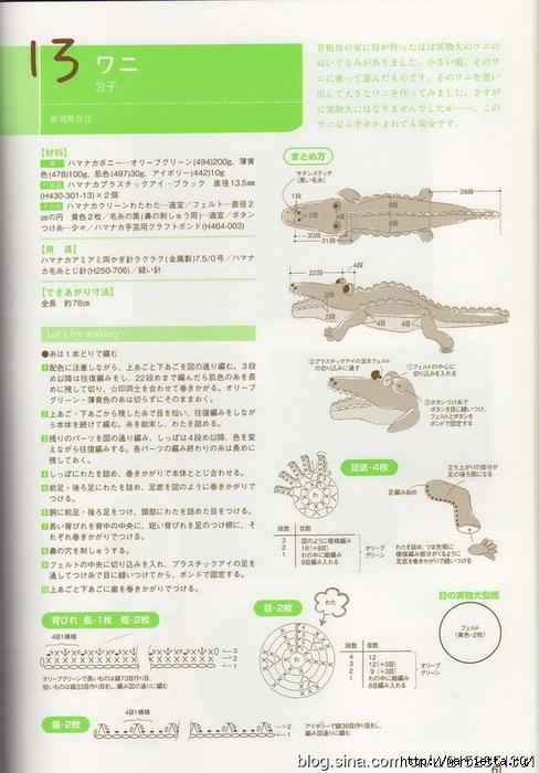 Игрушки АМИГУРАМИ крючком. Журнал со схемами (41) (488x700, 266Kb)