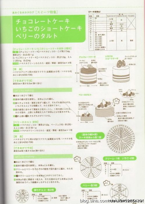 Игрушки АМИГУРАМИ крючком. Журнал со схемами (49) (498x700, 291Kb)