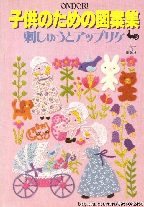 Аппликация с вышивкой для детских вещей. Японский журнал (1) (488x700, 323Kb)