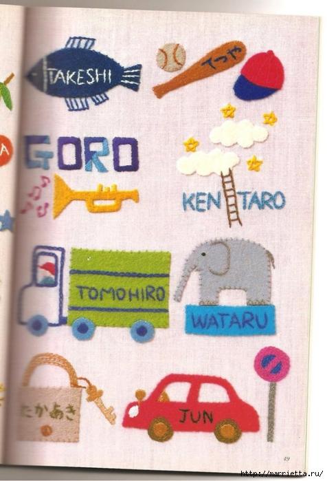 Аппликация с вышивкой для детских вещей. Японский журнал (25) (476x700, 247Kb)