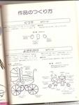 Превью Аппликация с вышивкой для детских вещей. Японский журнал (73) (528x700, 194Kb)