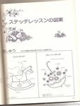 Превью Аппликация с вышивкой для детских вещей. Японский журнал (79) (528x700, 176Kb)