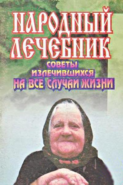 3726595_narodnyy_lechebnik_sovety_izlechivshihsya_na_vse_sluchai_zhizni_1066173_1 (400x600, 41Kb)