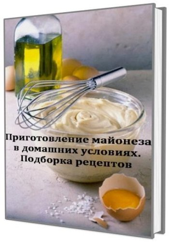 Приготовление майонеза в домашних условиях рецепт