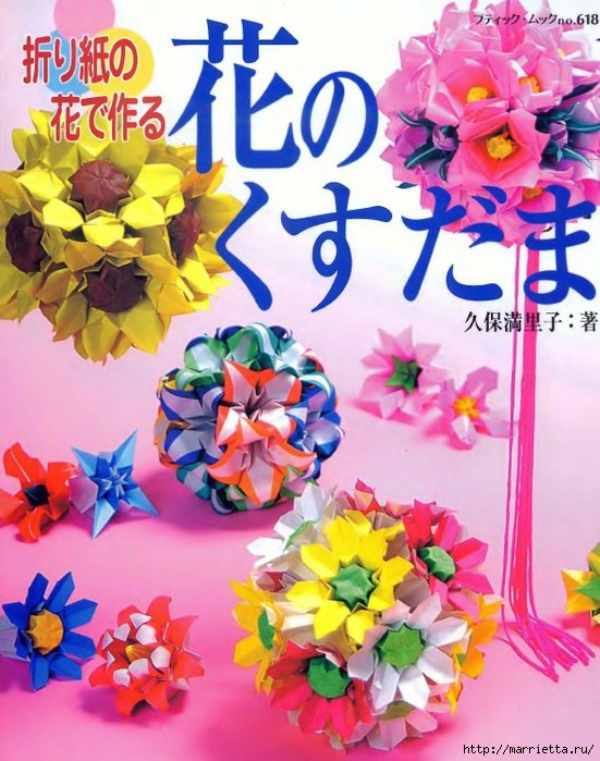 Книга Mariko Kubo - Hana no kusudama (1) (551x699, 267Kb)