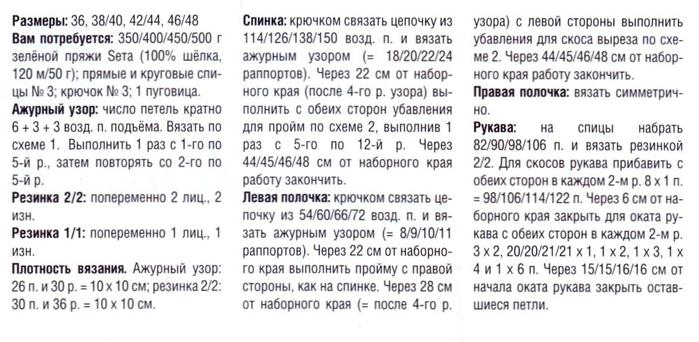 123-2 (700x342, 182Kb)