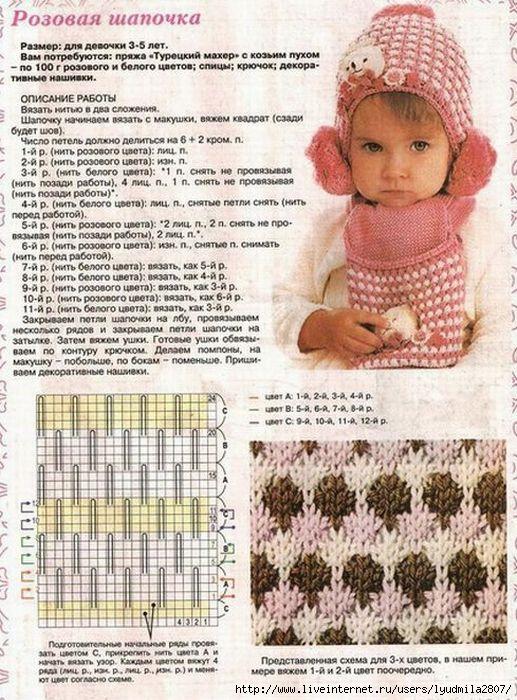 3детская_шапочка (517x700, 272Kb)