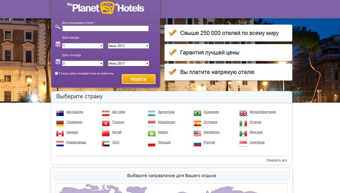 The Planet of Hotels - ������ ������ ������������ ������/4059776_planetofhotels (700x398, 51Kb)