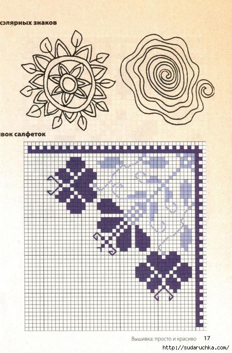 17 (460x700, 321Kb)