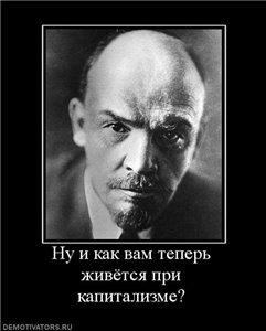 Ленин (241x300, 14Kb)
