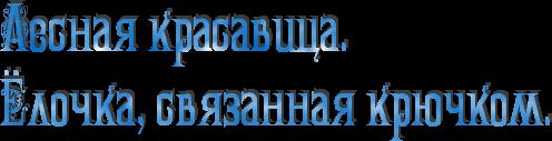 4maf.ru_pisec_2013.11.21_17-46-46_528e05c40ca2c (496x127, 57Kb)