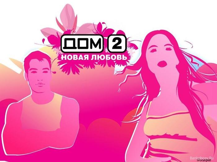 Bankoboev.Ru_dom_2_novaya_lyubov (700x525, 77Kb)