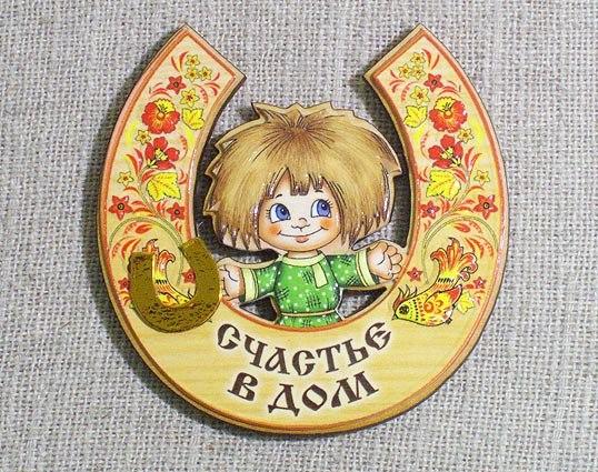 http://img0.liveinternet.ru/images/attach/c/9/107/306/107306360_5039746_Schaste_v_dom.jpg