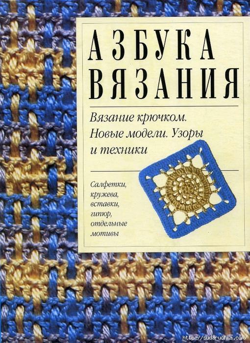azbuka.kr-000001 (510x700, 379Kb)