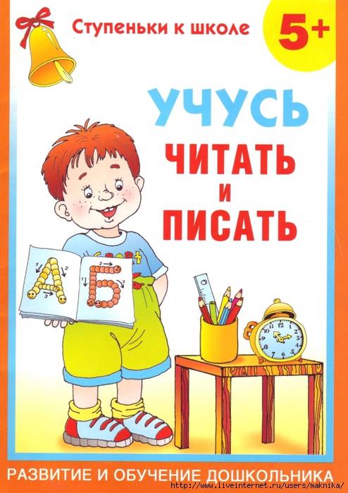 4663906_gerasimova_uchus_chitat_i_p (494x700, 270Kb)