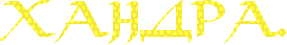 4maf.ru_pisec_2013.11.22_09-08-11_528ed65a66a52 (287x45, 10Kb)
