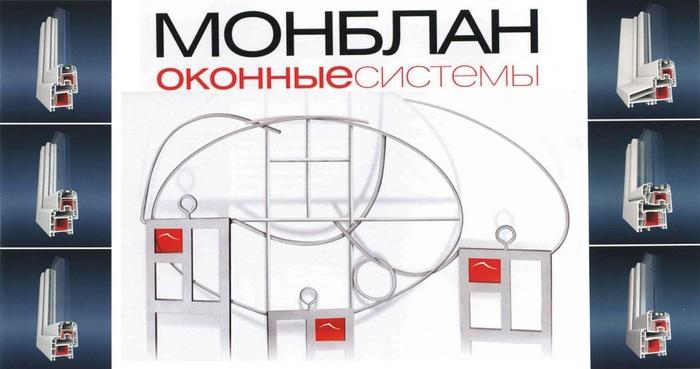окна montblanc установить купить,/1385098980_104881222_4197501_ (700x369, 71Kb)