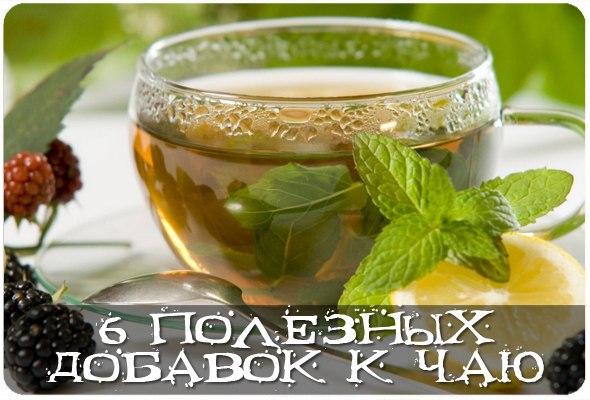 Полезные добавки к чаю Как сделать чай полезным для здоровья Gnosis - мир вокруг нас. Новости планеты