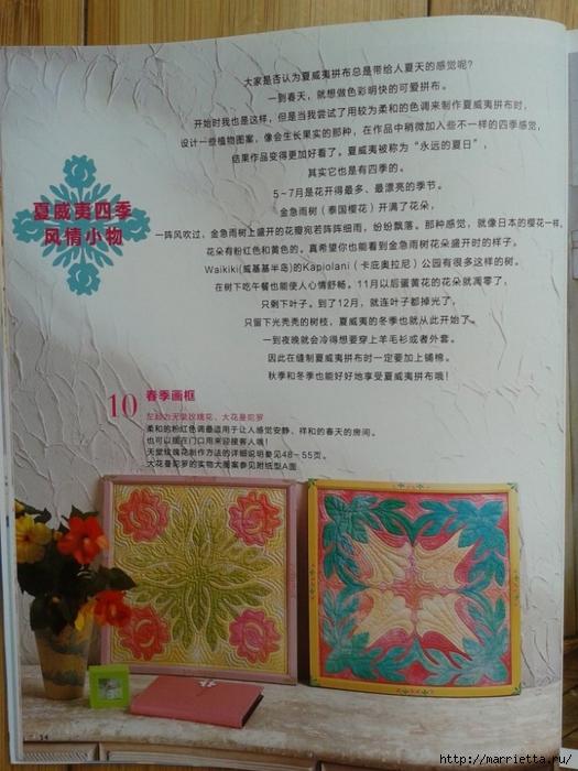 Гавайский квилт. Замечательный журнал с сумками, подушками и тд (7) (525x700, 272Kb)