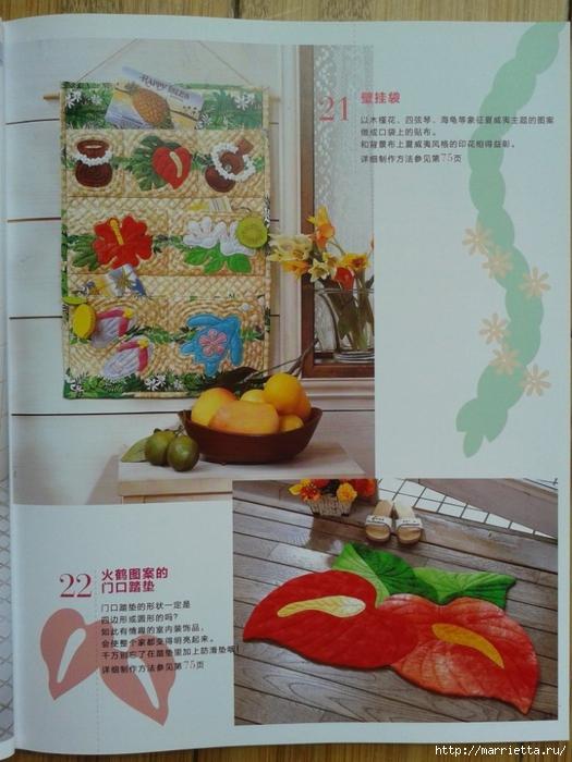 Гавайский квилт. Замечательный журнал с сумками, подушками и тд (17) (525x700, 267Kb)