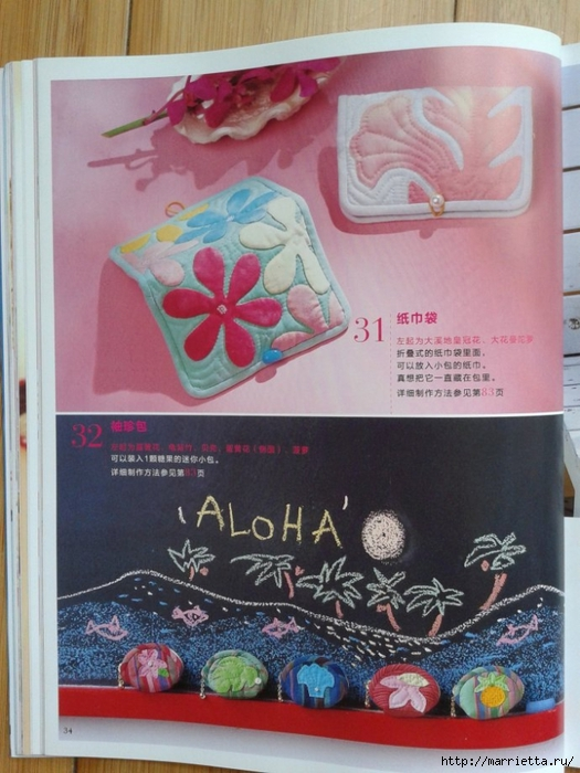 Гавайский квилт. Замечательный журнал с сумками, подушками и тд (25) (525x700, 267Kb)