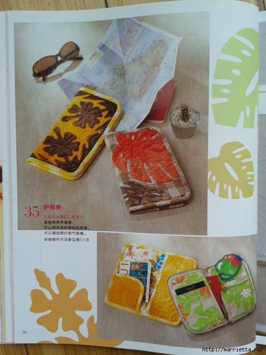 Гавайский квилт. Замечательный журнал с сумками, подушками и тд (28) (525x700, 260Kb)