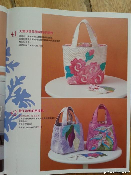 Гавайский квилт. Замечательный журнал с сумками, подушками и тд (31) (525x700, 235Kb)