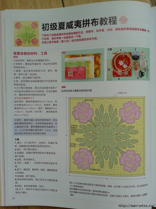 Гавайский квилт. Замечательный журнал с сумками, подушками и тд (38) (525x700, 269Kb)