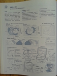 Превью гавайский квилт. японский журнал (19) (525x700, 239Kb)