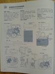 Превью гавайский квилт. японский журнал (35) (525x700, 226Kb)