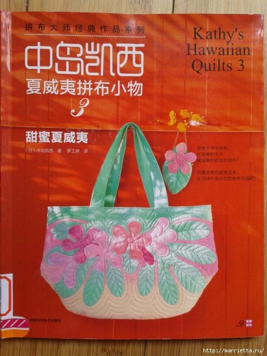 Гавайский квилт 2. Японский журнал (1) (525x700, 274Kb)