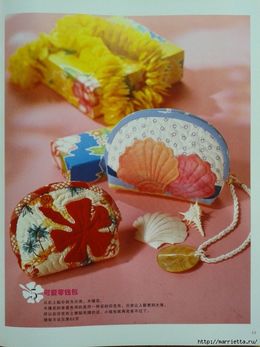 Гавайский квилт 2. Японский журнал (6) (525x700, 245Kb)