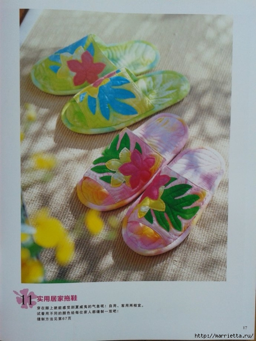 Гавайский квилт 2. Японский журнал (12) (525x700, 243Kb)