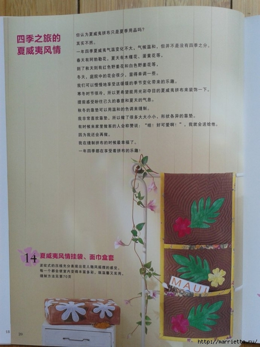 Гавайский квилт 2. Японский журнал (15) (525x700, 225Kb)