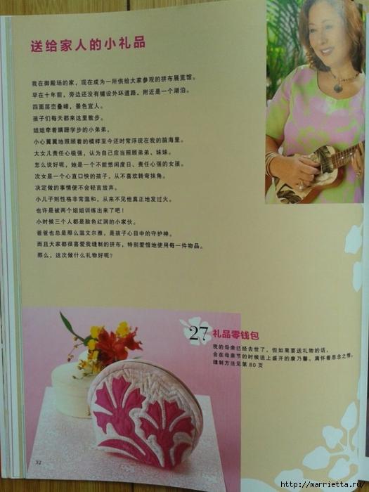 Гавайский квилт 2. Японский журнал (25) (525x700, 235Kb)