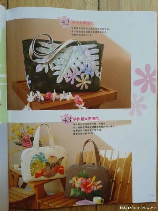 Гавайский квилт 2. Японский журнал (36) (525x700, 247Kb)