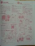 Превью Гавайский квилт 2. Японский журнал (63) (525x700, 251Kb)