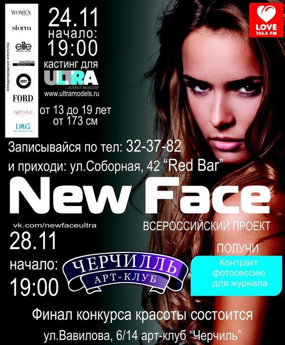 Кастинг проект 'New Face'