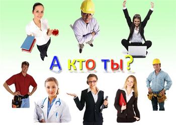 профессии (350x248, 89Kb)