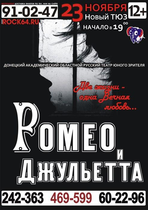 Спектакль 'Ромео и Джульетта'