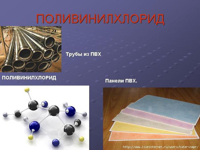 1385197790_polivinilhlorid (700x525, 121Kb)