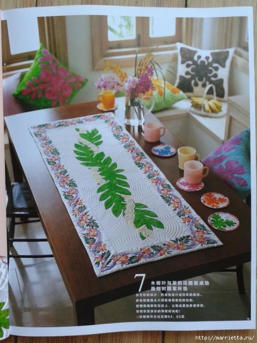 Гавайский квилт 4. Японская книжка с красивыми моделями лоскутного шитья (8) (525x700, 278Kb)