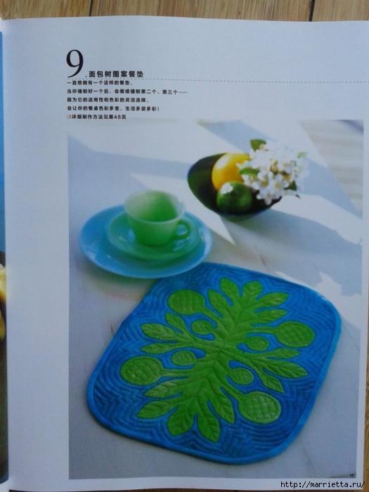 Гавайский квилт 4. Японская книжка с красивыми моделями лоскутного шитья (10) (525x700, 216Kb)