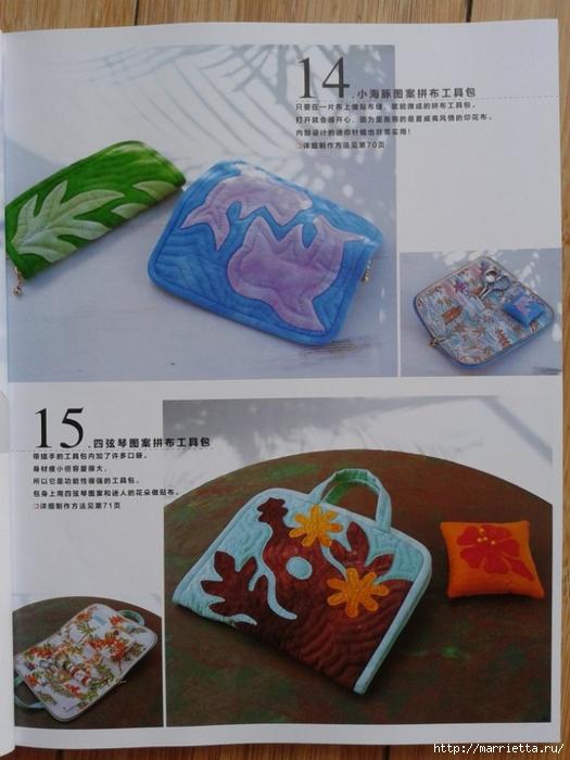 Гавайский квилт 4. Японская книжка с красивыми моделями лоскутного шитья (14) (525x700, 238Kb)
