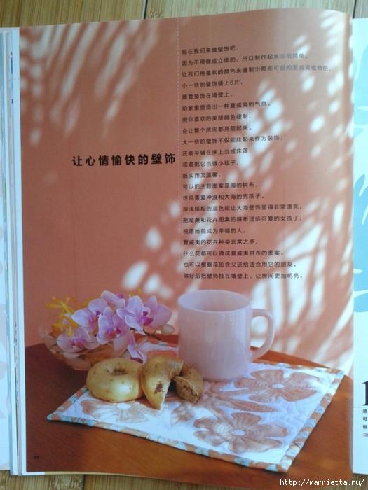 Гавайский квилт 4. Японская книжка с красивыми моделями лоскутного шитья (15) (525x700, 250Kb)