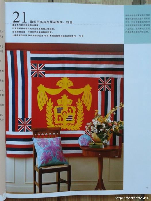Гавайский квилт 4. Японская книжка с красивыми моделями лоскутного шитья (19) (525x700, 257Kb)