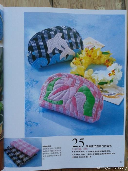 Гавайский квилт 4. Японская книжка с красивыми моделями лоскутного шитья (24) (525x700, 256Kb)