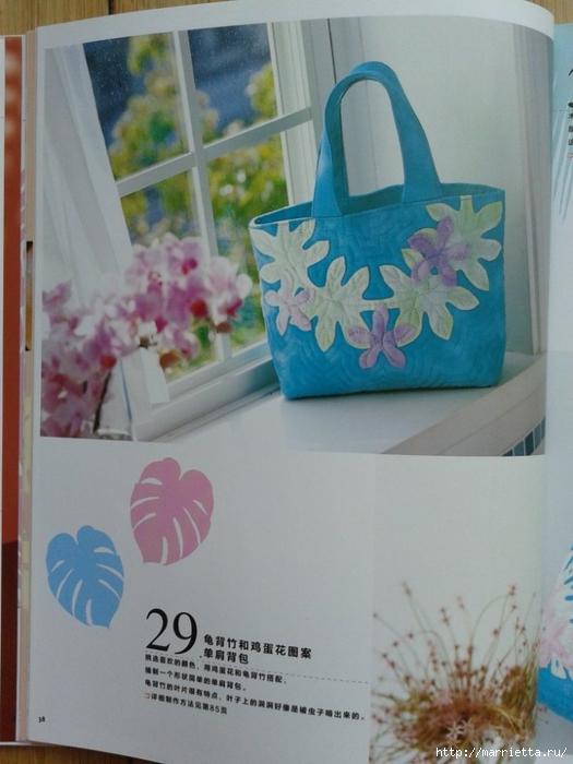 Гавайский квилт 4. Японская книжка с красивыми моделями лоскутного шитья (28) (525x700, 224Kb)