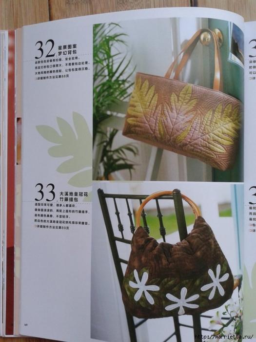 Гавайский квилт 4. Японская книжка с красивыми моделями лоскутного шитья (30) (525x700, 242Kb)