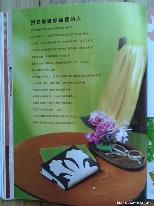 Гавайский квилт 4. Японская книжка с красивыми моделями лоскутного шитья (32) (525x700, 246Kb)